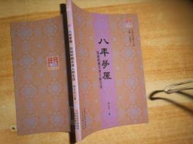 八年梦魇:抗战时期天津人的生活