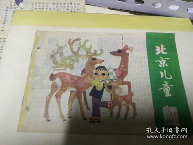 1979年(北京儿童)11期