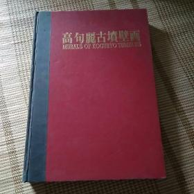 高句丽古坟壁画 murals of koguryo tumulus  北韩考古学术丛书8