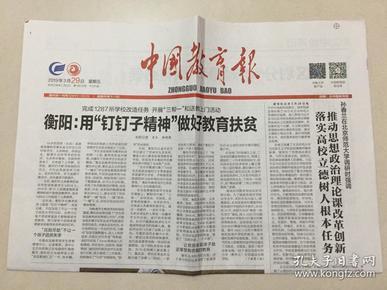 中国教育报 2019年 3月29日 星期五 第10679期 今日8版 邮发代号:81-10