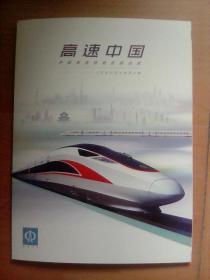 2017年小型张双连张--中国高速铁路发展成就