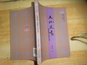 天津记忆第十四种 大地史书:地质史上的天津
