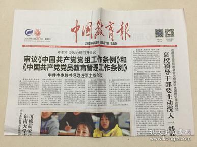 中国教育报 2019年 3月30日 星期六 第10680期 今日4版 邮发代号:81-10