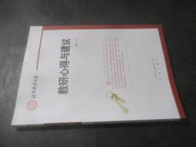 教研心得与建议(北京教育丛书)