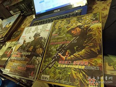 轻兵器 半月刊 2011年2期 上下 总337-338期