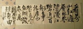 毛泽东:沁园春·长沙(选句)