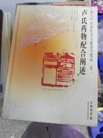 (正版现货1~)卢火神扶阳医学文献菁华集成(卷1):卢氏药物配合阐述9787543956049