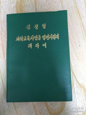 金正日与发展科学教育事业 朝鲜原版과학 교육사업을 발전시킬데 대하여