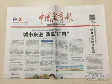 中国教育报 2019年 3月31日 星期日 第10681期 今日4版 邮发代号:81-10