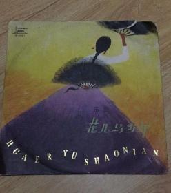 老黑胶唱片:乐曲《花儿与少年》