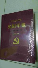 中国共产党沈阳年鉴(2018)