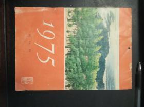 1975年双月历