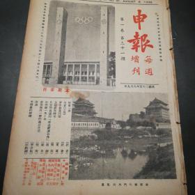 《申报每周增刊》苍梧抚河一带农民生活,梧州通讯,第十一届世界运动会