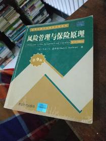 清华金融学系列英文版教材:风险管理与保险原理(第9版)【书内页有画线和笔记】