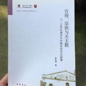 官府、宗族與天主教:17—19世紀福安鄉村教會的歷史敘事