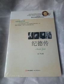 诺贝尔奖获奖者传记丛书:纪德传