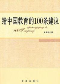 正版新书 给中国教育的100条建议 9787501195169 新华出版
