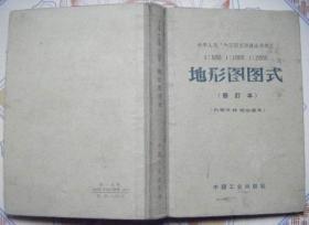 地形图图式(修订本)