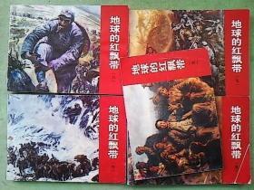 连环画  地球的红飘带(一,四----九)(北京小学生连环画)
