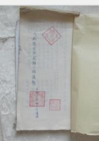 宣纸手抄手写大威德金刚能怖一雄仪轨- 藏汉对照  带印章3个
