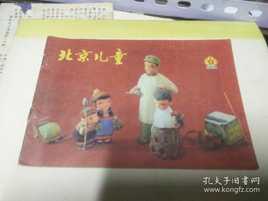 1975年(北京儿童)9期