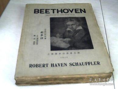 音乐的解放者(BEETHOVEN) 悲多汶 1946年 毛边本【大16开】