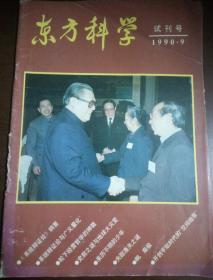 东方枓学(试刊号)