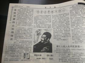 吉林省长王忠尧文章。1990年11月15日《富平报》