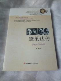 诺贝尔奖获奖者传记丛书:黛莱达传