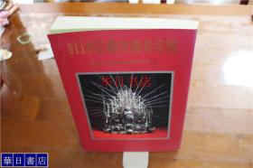 日本佛教美术名宝展/1995年/佛像/密教法具 曼陀罗图等/370页  很厚  超值!  现货