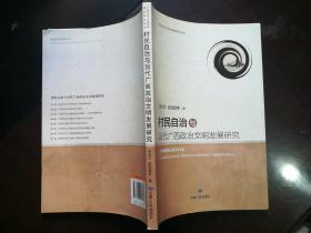 村民自治与当代广西政治文明发展研究