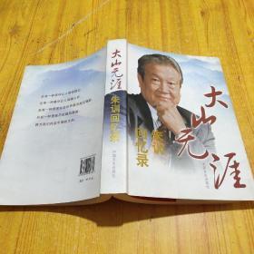 大山无涯朱训回忆录