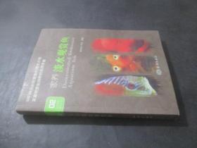 家养淡水观赏鱼