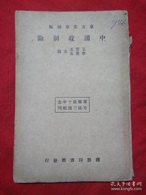 1933年初版《中国政治论》一册全