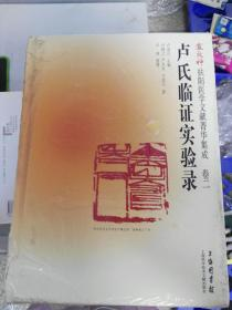 (正版现货1~)卢火神扶阳医学文献菁华集成(卷2): 卢氏临床证实录9787543956056