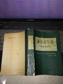 海南音字典(普通话对照)孔网仅一本在售