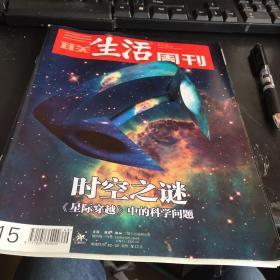 三联生活周刊 2014年第49期 时空之迷