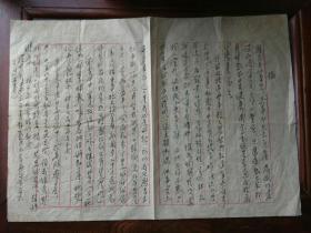 解放初期长江日报社百岁老报人刘平戈写给钟期光上将的信稿三张(毛笔信为残件,略有虫蛀),内容谈及周季方和阮波等人,包快递。