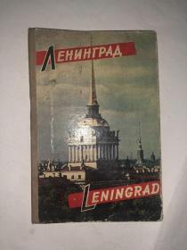 苏联老明信片 LENINGRAD  折叠式