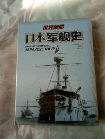 日本军舰史   未开封