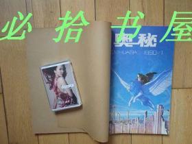 奥秘1990年 1-12 合订本