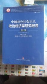 中国特色社会主义政治经济学研究报告2018