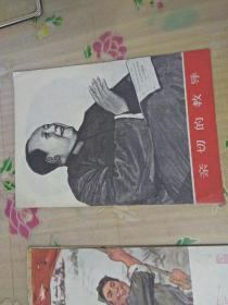 亲切的教导(版画)16开徐匡 作