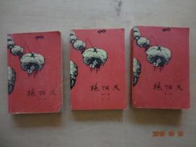 艳阳天(全3册)