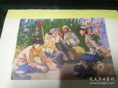 1975年(北京儿童)17期