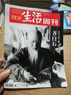 三联生活周刊2018年第36期总第1005期