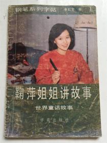 钢笔系列字帖(1)鞠萍姐姐讲故事:世界童话故事 /李石文书