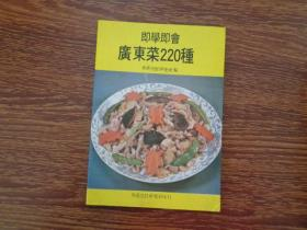 即学即会广东菜220种  繁体横排