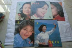 电影画报1981年1、3、4、5、6期(仔细看图)