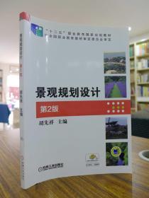 景观规划设计 第2版——胡先祥 主编